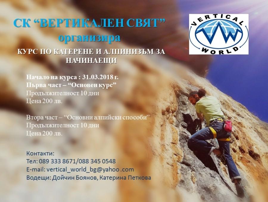 Начално обучение по катерене и алпинизъм 2018 г